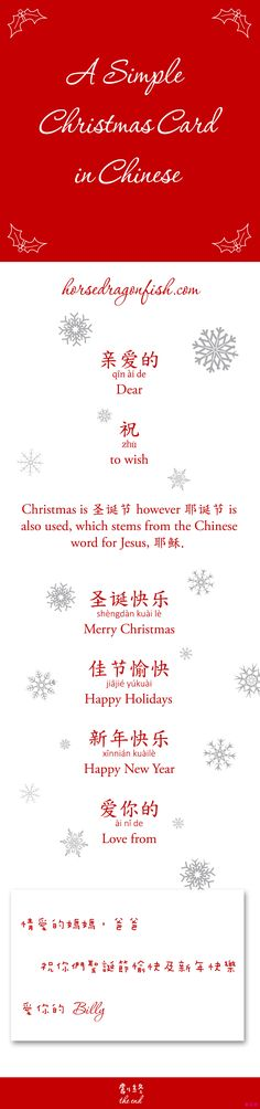 A brief lesson showing how to write a short Christmas card in Chinese Chinese Christmas, Chinese Holidays, Christmas Words, Simple Christmas, Chinese Phrases, Chinese Words, Mandarin Pinyin, Mandarin Characters, Happy New Year Love