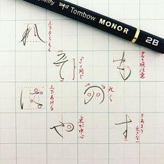 平仮名は空中での筆脈を大切にして柔らかく書きましょう。 鉛筆は強弱の箇所の濃淡が良く出てわかりやすいです。 小中学生は教室でも鉛筆を使って硬筆の練習をしています。 . . #tombow#トンボ鉛筆#鉛筆 #字#書#書道#ペン習字#ペン字#ボールペン #ボールペン字#ボールペン字講座#硬筆 #筆#筆記用具#手書きツイート#手書きツイートしてる人と繋がりたい#文字#美文字 #calligraphy#Japanesecalligraphy