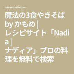 魔法の3食やきそば by かもめ | レシピサイト「Nadia | ナディア」プロの料理を無料で検索