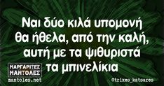 Funny Quotes, Funny Memes, Jokes, Funny Greek, Greek Quotes, Disneyland Paris, Sarcasm, Funny Pictures, Chistes