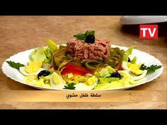 Samira tv youtube - Samira tv cuisine youtube ...