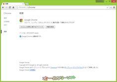 Google Chrome--45.0.2422.0 Canary--オールフリーソフト