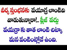 Positive Quotes For Life, Life Quotes, Love Quotes In Telugu, Double Chin Exercises, Ayurveda Books, Sumo, Hindu Mantras, Good Health Tips, Aishwarya Rai