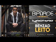 Biparde With Behzad Leito || بهزاد لیتو در بی پرده - YouTube