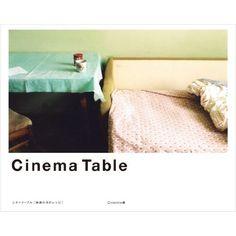 Cinema Table シネマテーブル[映画の中のレシピ](高橋 ヨーコ(写真),岡尾 美代子(スタイリング),馬詰 佳香(フードディレクション),井上 庸子(ブックデザイン))の感想