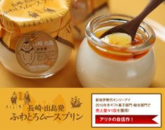 長崎・出島発ふわとろムースプリン お取り寄せ・ギフト Craft Packaging, Packaging Design, Food Therapy, Pudding Cups, Good Food, Fun Food, Custard, Donuts, Jelly