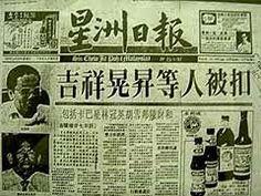 headbomb: [SEJARAH] PANAS MEMBAHANG, OPERASI LALANG 1987, SI...
