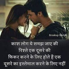 Photo Hindi Quotes, Qoutes, Love Life, My Love, Beautiful Girl Photo, Touching You, Deep Words, Deep Thoughts, Make You Feel