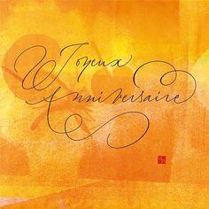 "Carte postale calligraphiée ""Joyeux Anniversaire"" par Marine PSM #calligraphie #calligraphy #yellow"