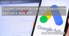 Google открыл всем пользователям доступ к Ads API Google Ads, Tech Logos, Chart, School
