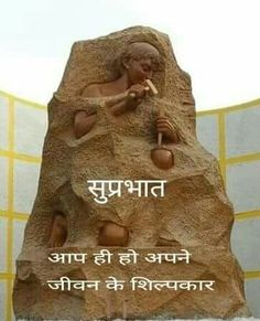 Chisel your own self Good Night Hindi Quotes, Good Day Quotes, Funny Good Morning Quotes, Good Night Messages, Good Morning Inspirational Quotes, Morning Prayer Quotes, Morning Wishes Quotes, Morning Prayers, Good Morning Gift