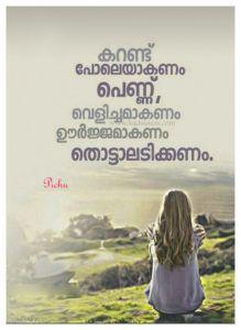 Malayalam Status Malayalam Love Status Love Quotes In Malayalam
