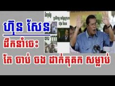 The Khmer Post Radio   News 2016   Cambodia News Today   On Saturday 19 ...