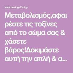 Μεταβολισμός,αφαιρέστε τις τοξίνες από το σώμα σας & χάσετε βάρος!Δοκιμάστε αυτή την απλή & αποτελεσματική συνταγή & δείτε εκπληκτικά αποτελέσματα σε 72 ώρες! Kai, Detox, Carnival, Chicken