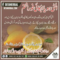 Herbal Remedies, Health Remedies, Home Remedies, Natural Remedies, Islamic Love Quotes, Sagittarius Facts, Tips & Tricks, Health And Beauty Tips, Healthy Tips