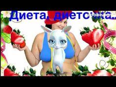 """Зайка ZOOBE """"Уржаться можно №45 -Бля, всё- таки надо худеть!"""" - YouTube"""
