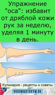 Полезные советы - Healty fitness home cleaning Health And Wellness, Health Tips, Health Fitness, Pomegranate Benefits, Watermelon Health Benefits, Health Trends, Biologique, Living A Healthy Life, Hair Health
