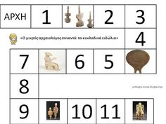 ΕΠΙΤΡΑΠΕΖΙΟ ΜΕ ΤΑ ΚΥΚΛΑΔΙΚΑ ΕΙΔΩΛΙΑ Museum Education, Ancient Greece, Greek Mythology, Projects To Try, History, Blog, Crafts, School, Historia