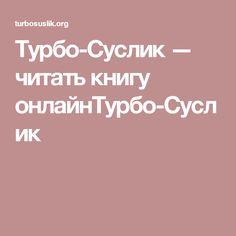 Турбо-Суслик — читать книгу онлайнТурбо-Суслик