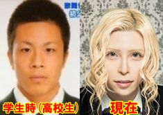 Now And Forever, Forever Young, Garden Edging, Funny Pictures, Japan, Actors, Face, Beauty, Beds