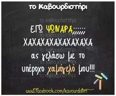 Εγω ψωναρα; Funny Greek Quotes, Funny Quotes, Funny Statuses, Try Not To Laugh, Funny Facts, True Words, Funny Images, The Funny, Life Is Good