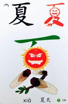 夏 (xià) summer