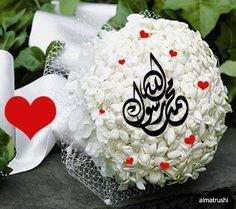 صورة رائعة متحركة للتحميل - محمد رسول الله عليه أفضل الصلاة و السلام
