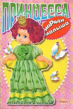b2f26f36f1b1 * 1500 free paper dolls at Arielle Gabriels The International Paper Doll Society also free paper dolls The China Adventures of Arielle Gabriel *