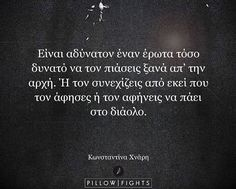 Greek Quotes, Girls In Love, Love Story, Real Life, Life Quotes, Cards Against Humanity, Relationship, In This Moment, Thoughts
