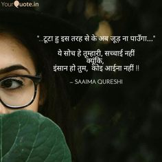 Weird Words, Hindi Quotes