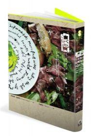 浪費:全球糧食危機解密   Waste: Uncovering the Global Food Scandal
