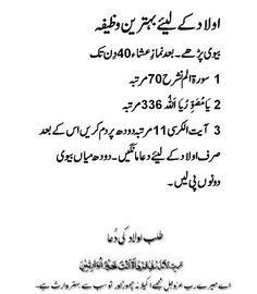 Islamic And Quranic Wazaif In Urdu Health Tips Beauty Fruit Vegetable