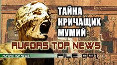 RUFORS Top News 001 - Тайна кричащих мумий