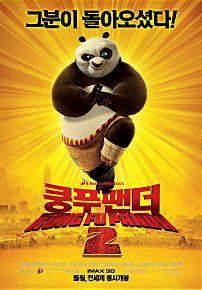 쿵푸 팬더 2  (Kung Fu Panda 2, 2011)