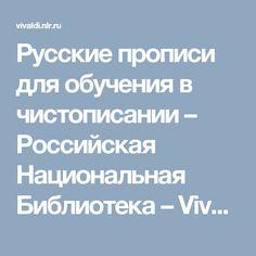 Русские прописи для обучения в чистописании –         Российская Национальная Библиотека – Vivaldi