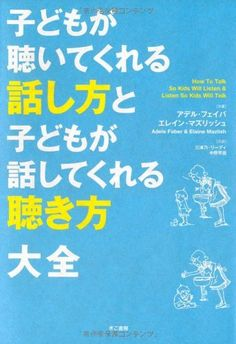子どもが聴いてくれる話し方と子どもが話してくれる聴き方 大全, http://www.amazon.co.jp/dp/4877713093/ref=cm_sw_r_pi_awdl_UuRptb09TXD15
