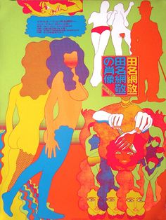 Keiichi Tanaami is a graphic designer, illustrator and video artist whose work could usually be considered some form of psychedelic pop art. Tanaami was bo Japan Illustration, Graphic Design Illustration, Graphic Art, Japanese Culture, Japanese Art, Keiichi Tanaami, Art Nouveau, Poster Art, Japanese Poster