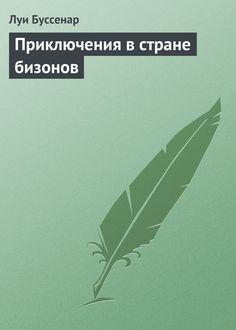 Приключения в стране бизонов #журнал, #чтение, #детскиекниги, #любовныйроман, #юмор