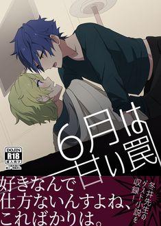 Ensemble Stars, Fujoshi, My Boyfriend, Just For You, Manga, Movie Posters, Movies, Anime Male, Mascaras