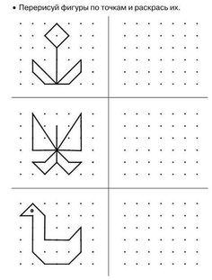 Drawing Activities, Preschool Learning Activities, Preschool Worksheets, Math Resources, Kids Learning, Coding For Kids, Math For Kids, Visual Perceptual Activities, Kindergarten Drawing