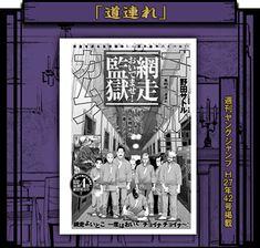 ゴールデンカムイ公式サイト│扉ギャラリー第4巻