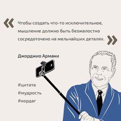 https://www.instagram.com/p/BT8tDhbl7k_/ #цитата #мудрость #кордаг #армани #джорджиоармани #джорджоармани #armani #giorgioarmani #цитатадня #высказывание