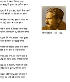 Saare Jahan Se Achchha:Iqbal,'Desh Prem, Inspirational, Old Classics' Poems by Iqbal,Muhammad Iqbal, Allama Muhammad Iqbal- Great Indian Poet, Hindi Kavita, Indian Poetry, Muhammad Iqbal,Saare Jahan Se Achchha hindi poem by Iqbal,Best poems of Iqbal Poems Collection