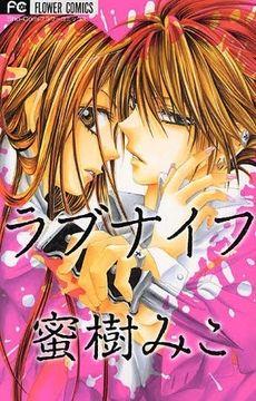 Top Manga, Manga Love, Manga To Read, Manga Anime, Manga Romance, Typical Girl, Thing 1, Online Anime, Kittens