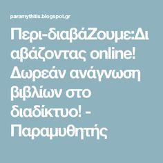Περι-διαβάΖουμε:Διαβάζοντας online! Δωρεάν ανάγνωση βιβλίων στο διαδίκτυο!          -          Παραμυθητής Fairy Tales, Fairytail, Adventure Movies, Fairytale, Adventure, Fairies