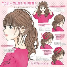 Stylish, Quick and Easy Hairstyles – Stylish Hairstyles Kawaii Hairstyles, Diy Hairstyles, Pretty Hairstyles, Edgy Short Hair, Medium Hair Styles, Long Hair Styles, Hair Arrange, Pin On, Hair Reference