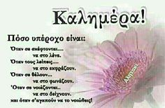 Greek Quotes, Good Morning, Favorite Quotes, Believe, Lyrics, Life Quotes, Poetry, Notes, Letters