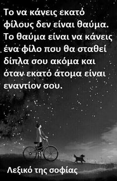 Ξανά πεςτο Unique Quotes, Smart Quotes, Amazing Quotes, Inspirational Quotes, Advice Quotes, Words Quotes, Wise Words, Me Quotes, Sayings