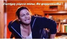 Εισαι το ταίρι μου ! Funny Greek Quotes, Greek Memes, Funny Quotes, Mega Series, Tv Series, Caption Quotes, Funny Cartoons, Good Looking Men, Just For Laughs