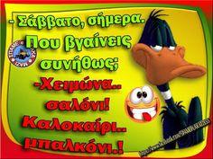 ΣΑΒΒΑΤΟ ΣΗΜΕΡΑ.. Funny Greek Quotes, Funny Drawings, Funny Images, Best Quotes, Haha, Jokes, Humor, Sayings, Lol Pics